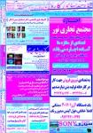 استخدام خوزستان