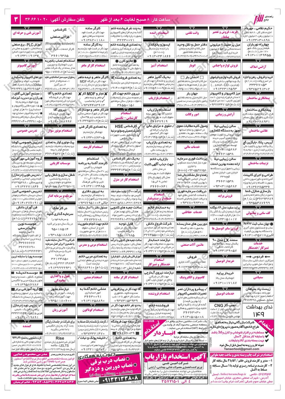 استخدامی راننده پایه یک در  قدسلانبهروز شده آگهی استخدام - دانلود نمونه سوالات استخدامی - مطالب آذر 1393
