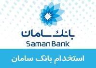 استخدام-بانک-سامان