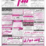 اصفهان 24 اسفند