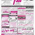 اصفهان 25 اسفند