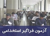 ثبت نام آزمون فراگیر استخدامی