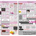 همدان 24 اسفند