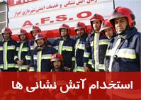 استخدام-سازمان-آتش-نشانی