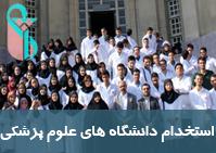 استخدام-دانشگاه-علوم-پزشکی