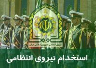 استخدام نیروی انتظامی سیستان و بلوچستان