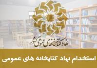 استخدام نهاد کتابخانه ها