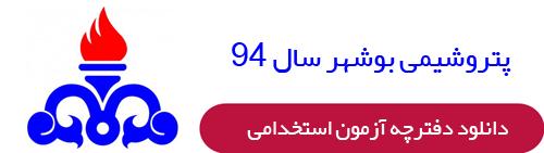 سوالات-استخدامی-پتروشیمی-بوشهر