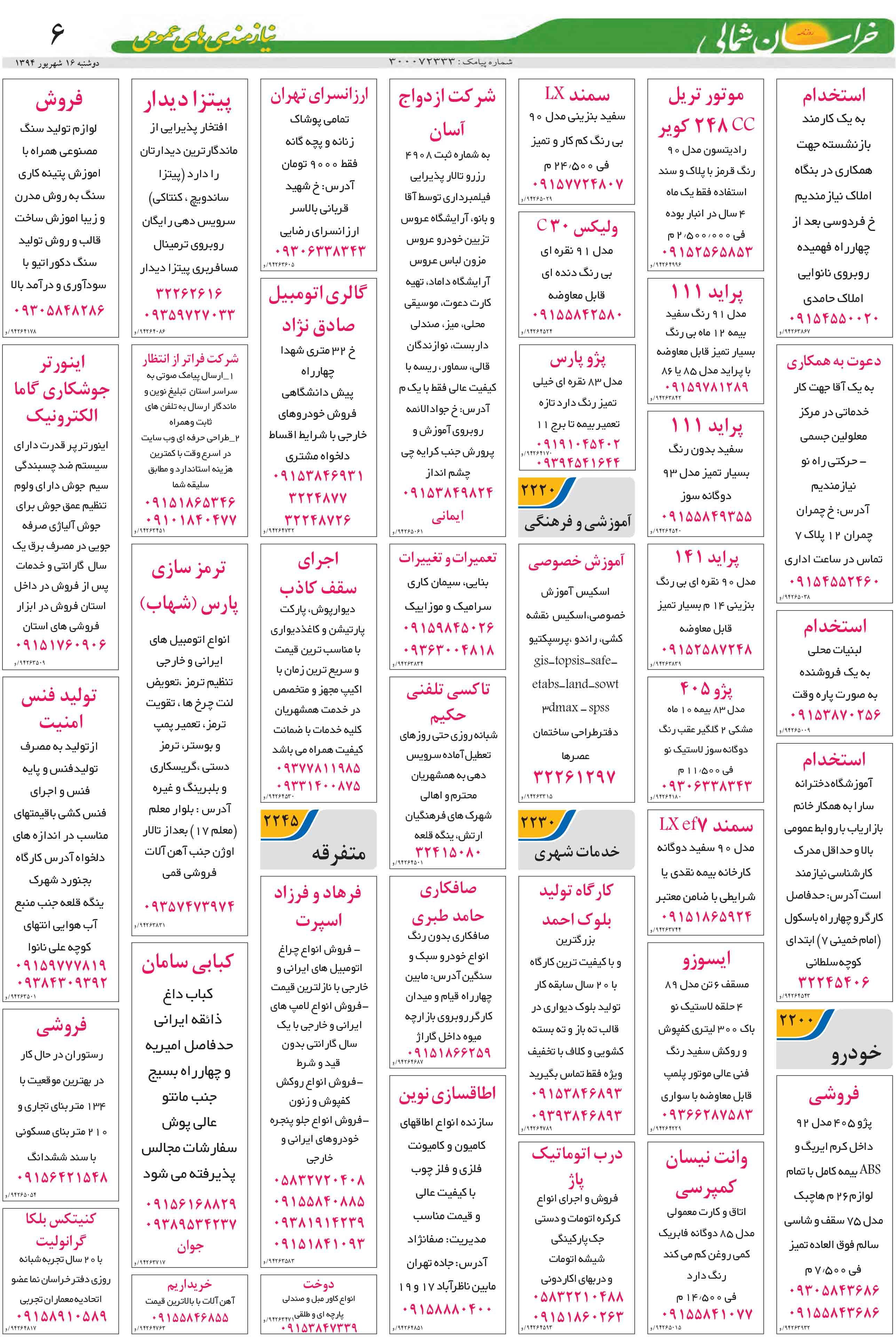 کانال تلگرام استخدام خراسان شمالی