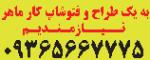 روزنامه استخدامی استان خراسان شمالی و شهر بجنورد| چهارشنبه ۲۲ مهر ۹۴, جدید 1400 -گهر