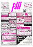 روزنامه استخدامی استان اصفهان | صبح سه شنبه ۲۱ مهر ۹۴, جدید 99 -گهر