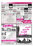 روزنامه استخدامی استان اصفهان | صبح چهارشنبه ۲۲ مهر ۹۴, جدید 1400 -گهر