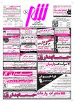 روزنامه استخدامی استان اصفهان | صبح پنجشنبه ۲۳ مهر ۹۴, جدید 1400 -گهر