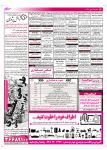 روزنامه استخدامی استان اصفهان | صبح شنبه ۲۵ مهر ۹۴, جدید 1400 -گهر