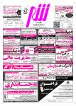 1017201507153411 107x150 روزنامه استخدامی استان اصفهان | صبح یکشنبه ۲۶ مهر ۹۴