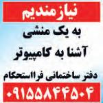 روزنامه استخدامی استان خراسان شمالی و شهر بجنورد| پنجشنبه ۱۶ مهر ۹۴, جدید 99 -گهر
