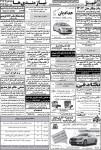 18 94.7.26 www.khabarAds.com  101x150 استخدامی ، روزنامه استخدامی فارس و شهر شیراز | یکشنبه ۲۶ مهر ۹۴