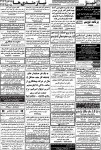 روزنامه استخدامی فارس و شهر شیراز | چهارشنبه ۲۲ مهر ۹۴, جدید 1400 -گهر
