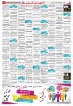 روزنامه استخدامی آذربایجان شرقی و تبریز | سه شنبه ۱۴ مهر ۹۴, جدید 1400 -گهر