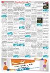 روزنامه استخدامی آذربایجان شرقی و تبریز   سه شنبه ۲۱ مهر ۹۴, جدید 1400 -گهر