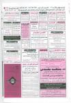 28 104x150 هفته نامه استخدامی قزوین | هفته سوم مهر ۹۴