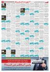 روزنامه استخدامی آذربایجان شرقی و تبریز   سه شنبه ۱۴ مهر ۹۴, جدید 1400 -گهر