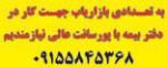 3682 150x61 روزنامه استخدامی استان خراسان شمالی و شهر بجنورد| چهارشنبه ۲۲ مهر ۹۴