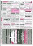 43 107x150 هفته نامه استخدامی قزوین | هفته سوم مهر ۹۴