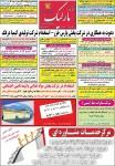 463 8 104x150 استخدامی ، هفته نامه استخدامی استان گیلان و شهر رشت | یکشنبه ۲۶ مهر ۹۴