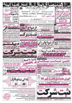 5388p 105x150 روزنامه استخدامی استان اصفهان | صبح یکشنبه ۲۶ مهر ۹۴