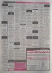 استخدامی ، روزنامه استخدامی استان البرز و شهر کرج | یکشنبه ۲۶ مهر ۹۴, جدید 1400 -گهر