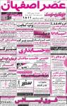روزنامه استخدامی استان اصفهان   صبح شنبه ۱۸ مهر ۹۴, جدید 1400 -گهر