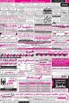 استخدامی ، روزنامه استخدامی استان اصفهان | صبح دوشنبه ۲۷ مهر ۹۴, جدید 1400 -گهر