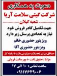 Untitled7 112x150 روزنامه استخدامی استان گیلان و شهر رشت | پنجشنبه ۲۳ مهر ۹۴