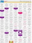روزنامه استخدامی استان خراسان رضوی و شهر مشهد | پنجشنبه ۱۶ مهر ۹۴, جدید 1400 -گهر