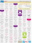 a466 112x150 روزنامه استخدامی استان خراسان رضوی و شهر مشهد | شنبه ۲۵ مهر ۹۴