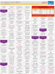 a515 111x150 روزنامه استخدامی استان خراسان رضوی و شهر مشهد | شنبه ۲۵ مهر ۹۴