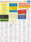 روزنامه استخدامی استان خراسان رضوی و شهر مشهد |چهارشنبه ۲۲ مهر ۹۴, جدید 1400 -گهر