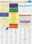 a553 111x150 روزنامه استخدامی استان خراسان رضوی و شهر مشهد | شنبه ۲۵ مهر ۹۴