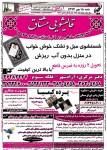 روزنامه استخدامی شهر و استان یزد | شنبه ۱۸ مهر ۹۴, جدید 1400 -گهر