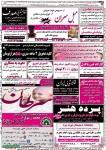روزنامه استخدامی شهر و استان یزد | چهارشنبه ۲۲ مهر ۹۴, جدید 1400 -گهر