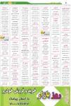 d0513 101x150 روزنامه استخدامی استان خراسان شمالی و شهر بجنورد| چهارشنبه ۲۲ مهر ۹۴