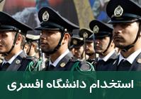 استخدام-دانشگاه-افسری-ارتش