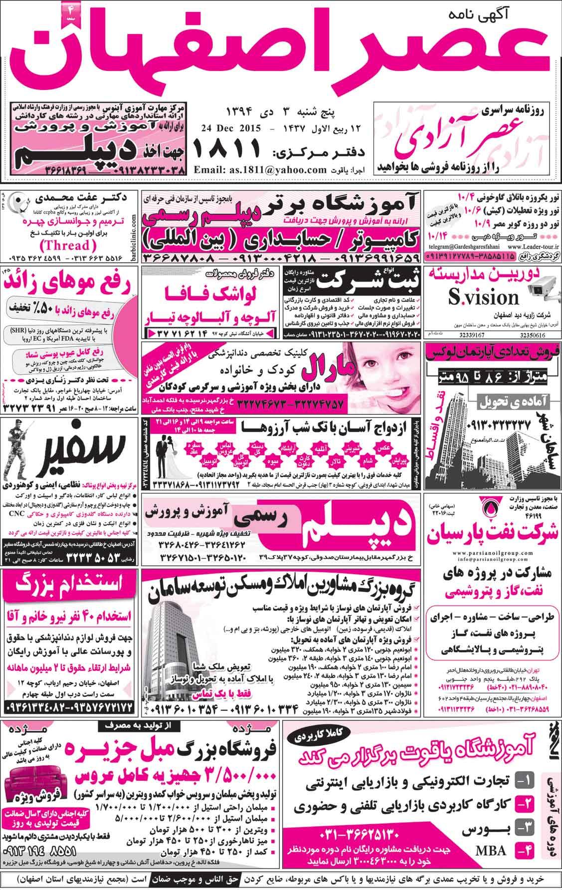 دانلود روزنامه صبح اصفهان