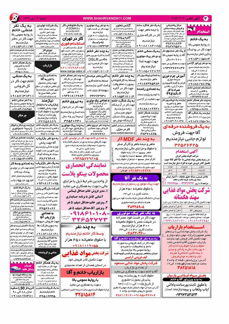 روزنامه استخدامی استان همدان   شنبه ۱۲ دی ۹۴