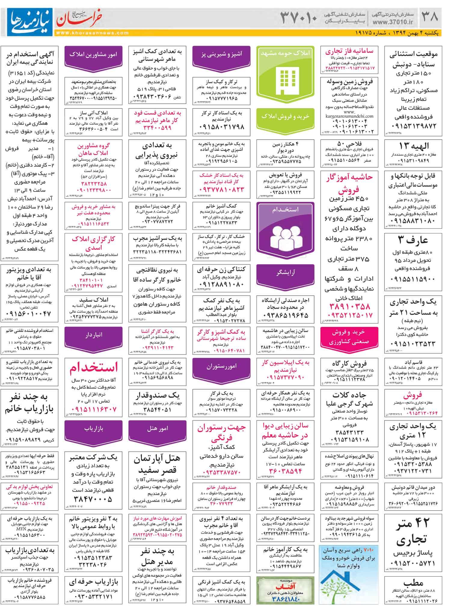آگهی استخدامی در یکشنبه 11 بهمن 94