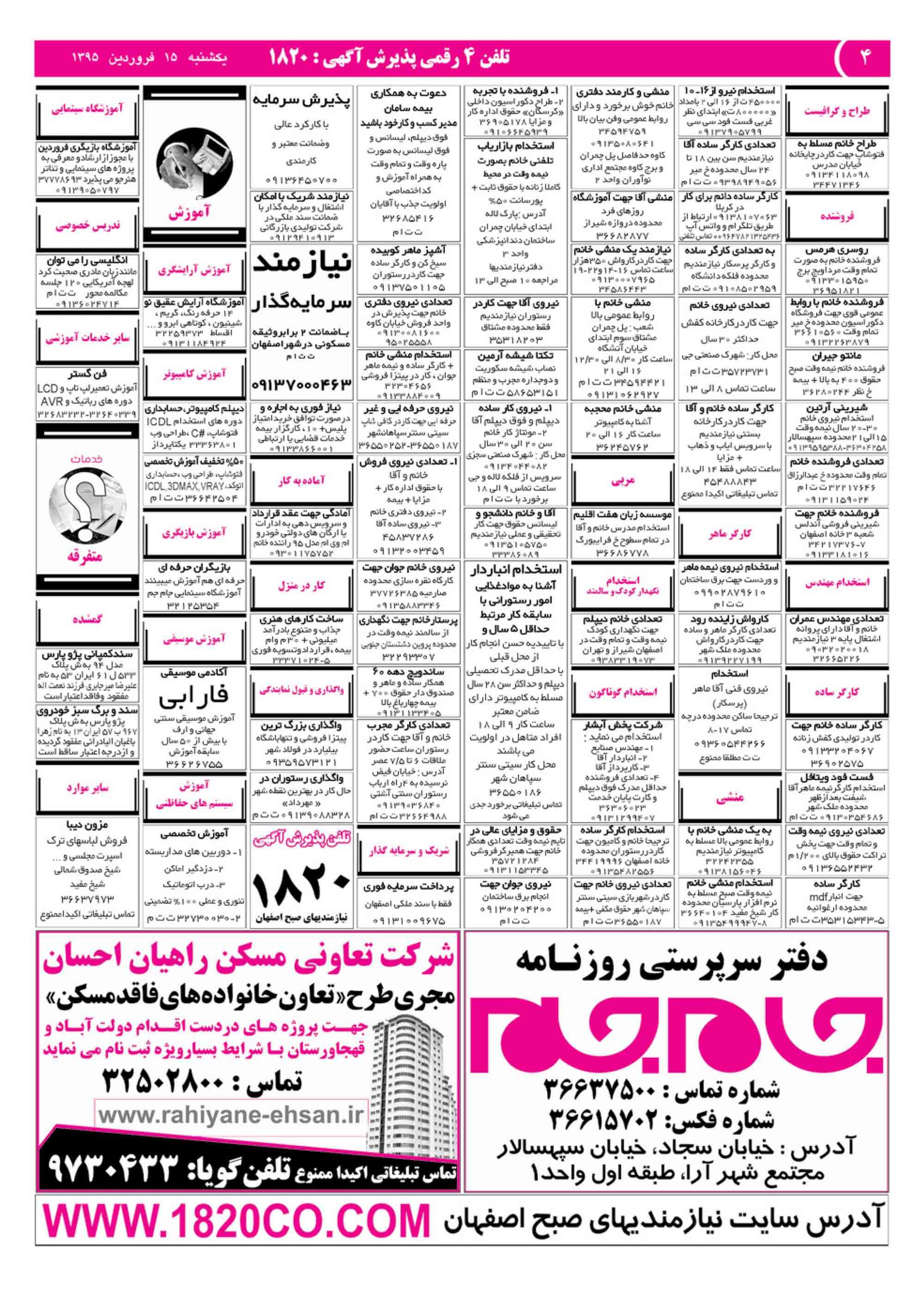 Image result for استخدامی اصفهان