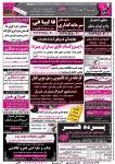 روزنامه استخدامی شهر و استان یزد | دوشنبه ۱۹ مهر ۹۵
