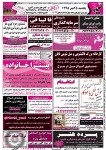 روزنامه استخدامی شهر و استان یزد   یکشنبه ۲۵ مهر ۹۵