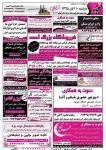روزنامه استخدامی شهر و استان یزد |دوشنبه ۱۰ آبان  ۹۵